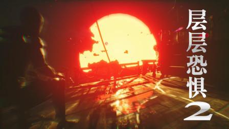 小握解说《层层恐惧2》船上迎来末日般的日出(第2期)