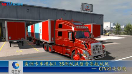 美洲卡车模拟