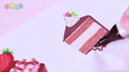 小伶玩具:小伶姐姐教大家画简单的蛋糕