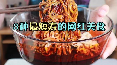 """凉凉?这3种""""短寿""""的网红美食你吃过吗,火鸡面上榜!"""