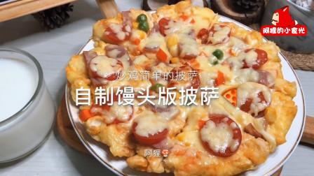 馒头也可以做披萨,馒头+芝士+鸡蛋+番茄+培根=披萨,配方很简单