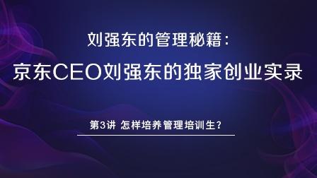 刘强东的管理秘籍:京东CEO刘强东的独家创业实录 怎样培养管理培训生?