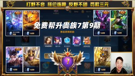 王者荣耀辣条哥:免费帮粉丝升级贵族7,送给他7个传说皮肤