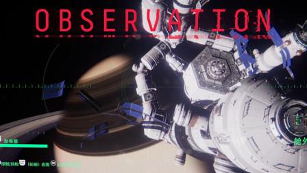 我一个近地轨道的太空站,怎么到土星上来了呢? | Observation #1