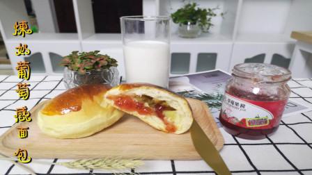 讲真,炼奶葡萄干面包,用香蕉葡萄干来做,孩子吃上一次念念不忘