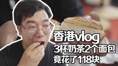 香港最地道的茶餐厅,开在烂市场里,3杯奶茶2个面包要118块