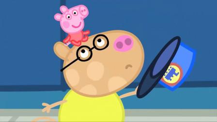 太棒了!小猪佩奇怎么庆祝生日?小马佩德罗在变魔术吗?怎么变小了?儿童亲子游戏玩具故事