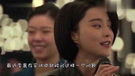 李晨被问现在还爱范冰冰吗?他直接回答10字,网友瞬间炸锅!