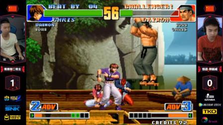 拳皇98王者之战广州赛区最终总决赛,小黑对战郭振威直播录制