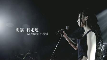 林宥嘉 Yoga Lin [ 别让我走远 ] - Cover by Karencici (Demo Ver.)
