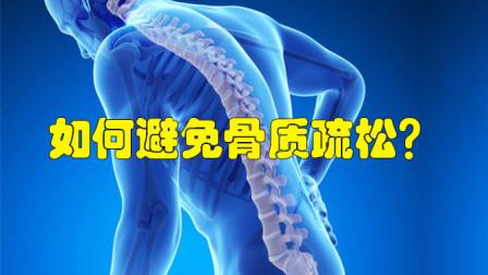 """如何避免骨质疏松?早点做到这3件事,老了不会变成""""骨脆脆"""""""