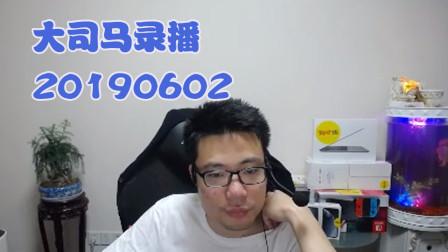 大司马2019-6-2直播录像:螳螂,阵容有点捞~