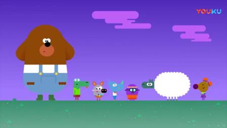 嗨道奇:幽灵原来是小绵羊,小朋友们惊呆了!