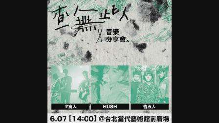 6/7(四)宇宙人×HUSH ×告五人 [ 小花计划 — 查无此人音乐分享会 ]