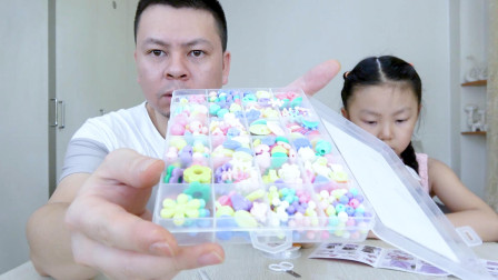 """父女试玩""""DIY趣味串珠"""",创意手作,实现你的公主梦!"""