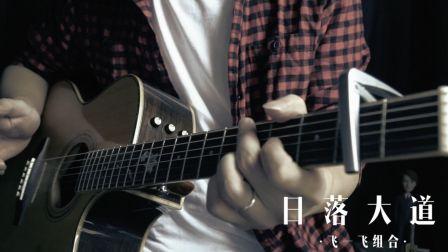 玩易版 梁博《日落大道》吉他弹唱教学