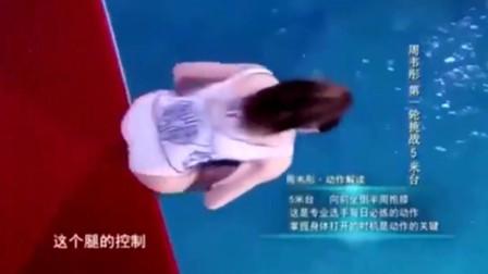 女神周韦彤穿丁字泳衣跳水,M字抱腿直落,落水却尴尬了