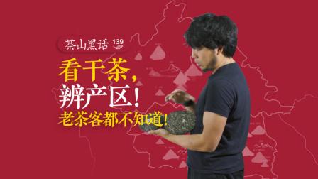 茶山黑话139辨析普洱茶新四大产区(二)