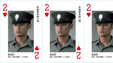 香港影星排行榜扑克牌,红桃2——余文乐