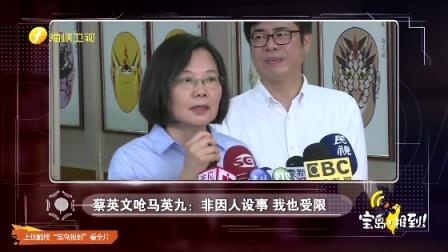 """民进党恣意延长""""境管""""""""因人设事"""""""