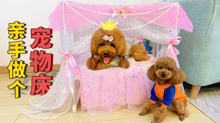 主人从垃圾堆捡回个婴儿床,改造成超粉嫩的公主床,狗狗都抢着睡!