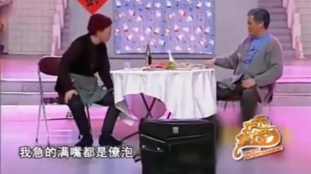 小品:赵本山和宋丹丹演绎老夫妻,真是经典啊!