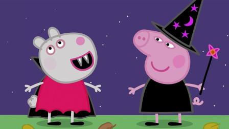 超好笑!猪爸爸和猪妈妈怎么化妆成这样?小猪佩奇怎么吓一跳?儿童亲子游戏玩具故事