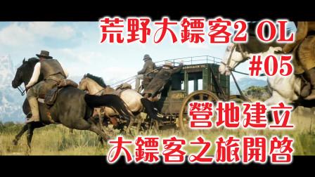 荒野大镖客2OL 05 营地建立大镖客之旅开启 Madao游戏解说