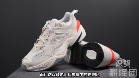 耐克老爹鞋Nike M2K Tekno Phantom 开箱评测