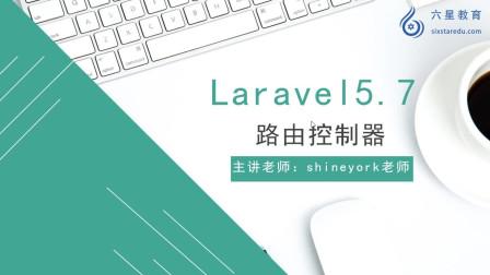 Laravel-简洁、优雅的PHP开发框架-路由到控制器