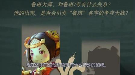 """全新版本""""稷下星之队""""爆出,鲁班七号""""爸爸""""鲁班大师降临峡谷!"""