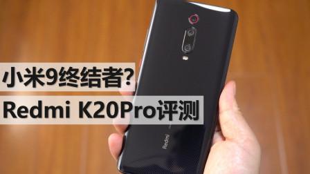【大米评测】Redmi K20PRO评测:小米9终结者?