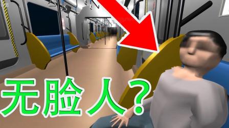 恐怖地铁末班车上,遇到无脸人大哥,我该怎么办!