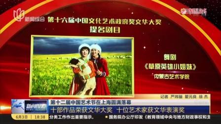 视频|第十二届中国艺术节在上海圆满落幕: 十部作品荣获文华大奖 十位艺术家获文华表演奖