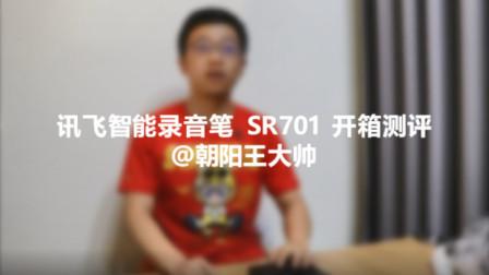 录音笔界的 iPhone  ——讯飞智能录音笔SR701深度评测