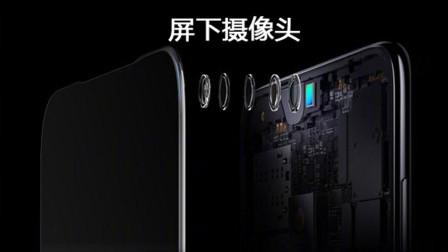 OPPO小米大秀屏下摄像头技术 苹果WWDC2019大会今晚召开「酷资讯0603」