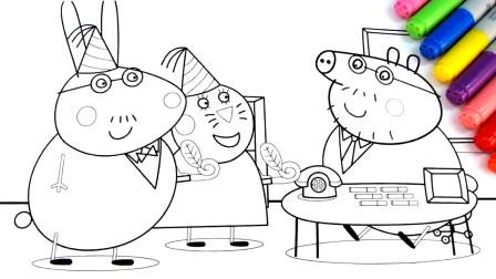 小范亲子简笔画 小猪佩奇简笔画之猪爸爸的办公室