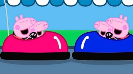 超好玩!小猪佩奇带着小朋友开碰碰车吗?要去动物园吗?儿童亲子游戏玩具故事