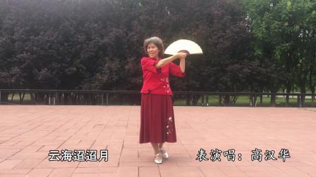 高汉华《梦北京》:京歌伴奏,自唱自演,云海迢迢月儿明,几回甜甜梦北京!