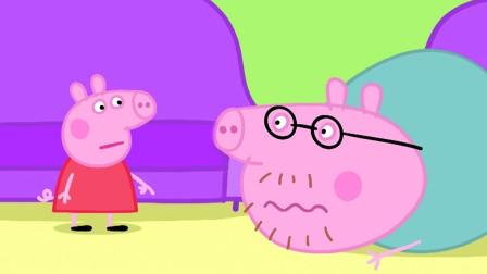 超搞笑!猪爸爸参加比赛怎么摔倒了?小猪佩奇和乔治怎么办呢?儿童亲子玩具故事