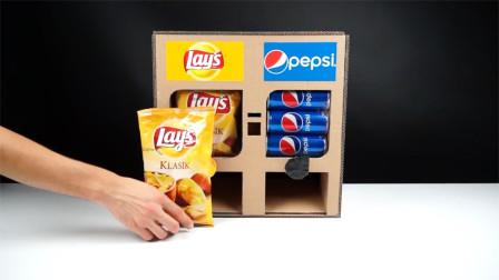 创意手工 如何用纸板手工DIY薯片和可乐自动售货机?