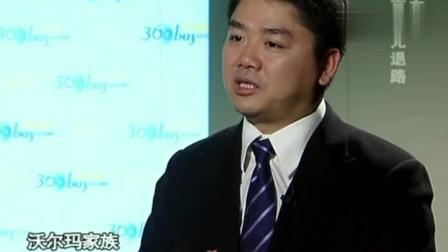 刘强东霸气喊话:京东绝不会卖给外资企业,沃尔玛也不行!