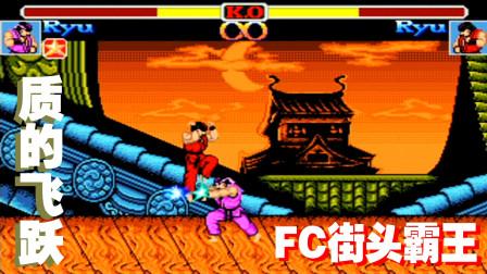 【小握解说】《FC街头霸王2:复刻版》红白机街霸游戏质的飞跃