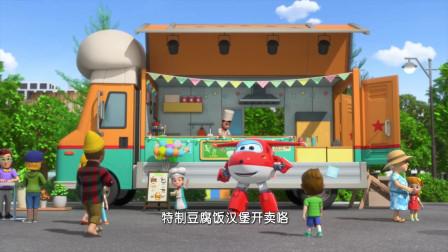 超级飞侠六季精华版_07  特色快餐车