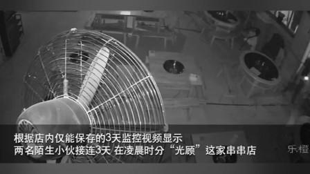"""两小伙凌晨偷偷潜入""""串串店"""" 自配调料""""撸串"""",奇葩"""