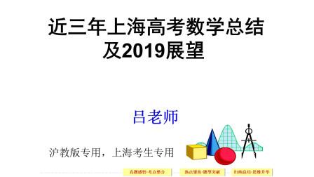 近三年上海高考数学总结及2019展望