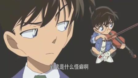 名侦探柯南:小兰趁机吐槽新一拉小提琴的怪癖!柯南汗颜!