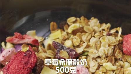 低热量高营养---水果酸奶麦片薄脆,口口透心凉