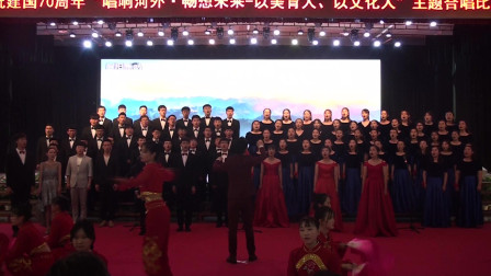 庆祝建国70周年 唱响河外 畅想未来 合唱大赛:英语学院《祖国的故事》