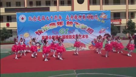 志丹县吴堡小学第七届校园文化艺术节 —文艺汇演  拍摄制作-白玉安